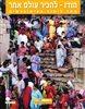 קראו בכותר - הודו: להכיר עולם אחר