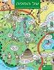 קראו בכותר - על המפה: חוברת פעילויות בגיאוגרפיה לחטיבת הביניים