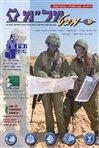 """קראו בכותר - מבט מל""""מ : כתב עת לענייני מודיעין ובטחון מבית המרכז למורשת המודיעין - גיליון 51"""