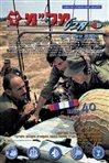 """קראו בכותר - מבט מל""""מ : כתב עת לענייני מודיעין ובטחון מבית המרכז למורשת המודיעין - גיליון 49"""
