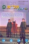 """קראו בכותר - מבט מל""""מ : כתב עת לענייני מודיעין ובטחון מבית המרכז למורשת המודיעין - גיליון 41"""