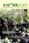 """קראו בכותר - מבט מל""""מ : כתב עת לענייני מודיעין ובטחון מבית המרכז למורשת המודיעין - גיליון 56"""