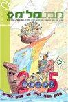 """קראו בכותר - מבט מל""""מ : כתב עת לענייני מודיעין ובטחון מבית המרכז למורשת המודיעין - גיליון 57"""