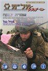 """קראו בכותר - מבט מל""""מ : כתב עת לענייני מודיעין ובטחון מבית המרכז למורשת המודיעין - גיליון 53"""
