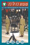 """קראו בכותר - מבט מל""""מ : כתב עת לענייני מודיעין ובטחון מבית המרכז למורשת המודיעין - גיליון 33"""
