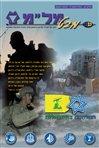"""קראו בכותר - מבט מל""""מ : כתב עת לענייני מודיעין ובטחון מבית המרכז למורשת המודיעין - גיליון 47"""
