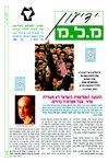 """קראו בכותר - מבט מל""""מ : כתב עת לענייני מודיעין ובטחון מבית המרכז למורשת המודיעין - גליון 11"""