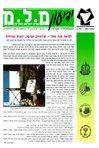 """קראו בכותר - מבט מל""""מ : כתב עת לענייני מודיעין ובטחון מבית המרכז למורשת המודיעין - גיליון 12"""