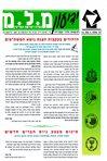 """קראו בכותר - מבט מל""""מ : כתב עת לענייני מודיעין ובטחון מבית המרכז למורשת המודיעין - גיליון 13"""