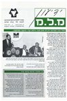 """קראו בכותר - מבט מל""""מ : כתב עת לענייני מודיעין ובטחון מבית המרכז למורשת המודיעין - גיליון 3"""