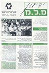 """קראו בכותר - מבט מל""""מ : כתב עת לענייני מודיעין ובטחון מבית המרכז למורשת המודיעין - גיליון 4"""