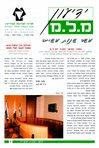 """קראו בכותר - מבט מל""""מ : כתב עת לענייני מודיעין ובטחון מבית המרכז למורשת המודיעין - גיליון 8"""