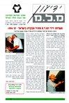 """קראו בכותר - מבט מל""""מ : כתב עת לענייני מודיעין ובטחון מבית המרכז למורשת המודיעין - גיליון 9"""