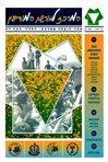 """קראו בכותר - מבט מל""""מ : כתב עת לענייני מודיעין ובטחון מבית המרכז למורשת המודיעין - גיליון 22"""