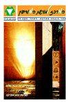 """קראו בכותר - מבט מל""""מ : כתב עת לענייני מודיעין ובטחון מבית המרכז למורשת המודיעין - גליון 23"""