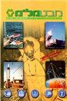 """קראו בכותר - מבט מל""""מ : כתב עת לענייני מודיעין ובטחון מבית המרכז למורשת המודיעין - גיליון 62"""