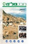 """קראו בכותר - מבט מל""""מ : כתב עת לענייני מודיעין ובטחון מבית המרכז למורשת המודיעין - גיליון 65"""